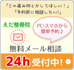 無料メール相談24h受付中!
