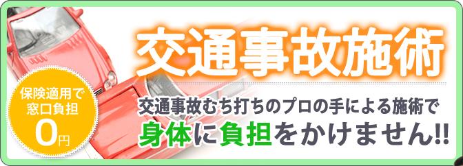 生駒市の、むち打ち、交通事故治療 身体に負担をかけません。保険適用で窓口負担0円