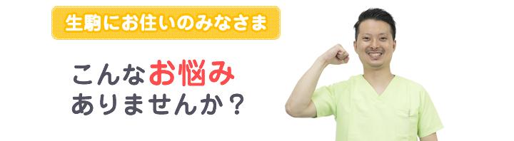 生駒市にお住まいのみなさまへ、このような症状でお悩みではありませんか?