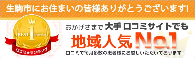 生駒市で大手口コミサイト地域人気No.1