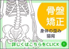生駒市えだ鍼灸整骨院・整体院背骨・骨盤矯正施術方法