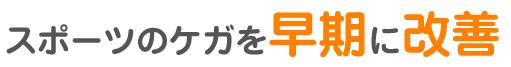 ふくらはぎの肉離れを治すなら、奈良県生駒市「えだ鍼灸整骨院・整体院」
