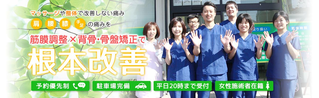 生駒市で根本治療なら口コミNo1えだ鍼灸整骨院・整体院