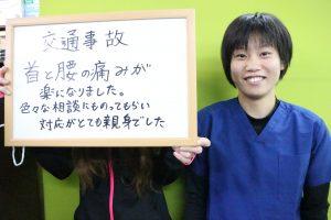 生駒市 交通事故による、むち打ち 20代の女性
