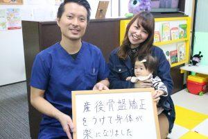 産後骨盤矯正なら地域口コミNo1えだ鍼灸整骨院・整体院