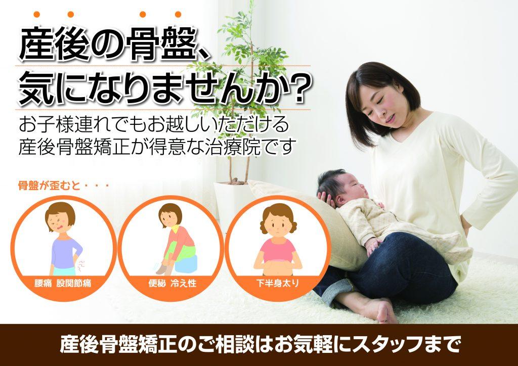 生駒市で産後骨盤矯正なら地域口コミNo1えだ鍼灸整骨院・整体院