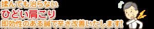 生駒市で肩こり治療なら地域口コミNo1えだ鍼灸整骨院・整体院