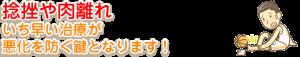 生駒市で肉離れ治療なら地域口コミNo1えだ鍼灸整骨院・整体院