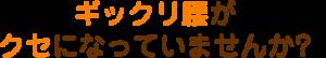 生駒市で、ぎっくり腰の根本治療なら地域口コミNo1えだ鍼灸整骨院・整体院