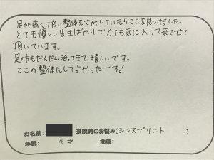 生駒市 シンスプリント M・K様 10代の口コミ