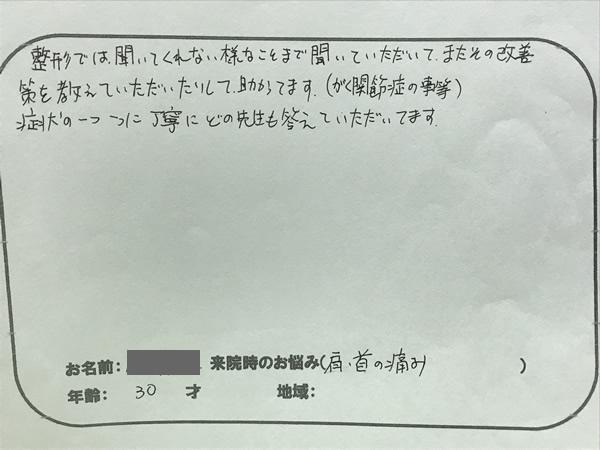 生駒市 肩・首の痛み M・Y様 30代の口コミ