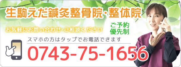 生駒市えだ整骨院 電話番号0743-75-1656
