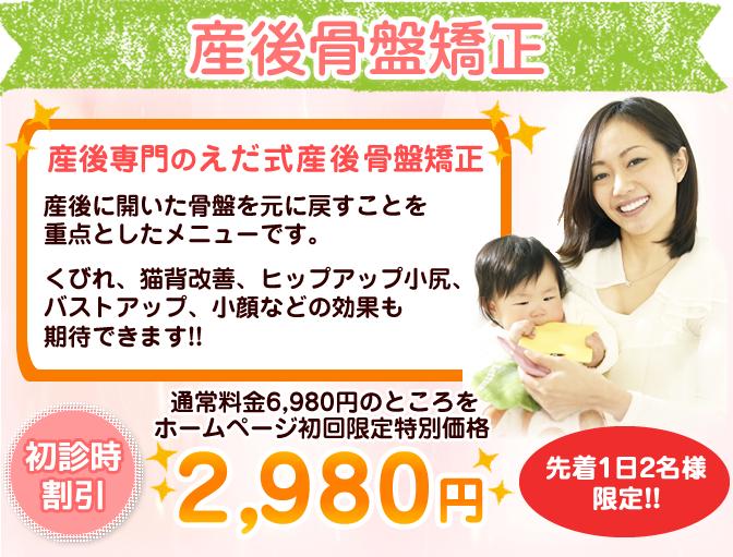 産後骨盤矯正が通常6,000円が初回限定2,980円