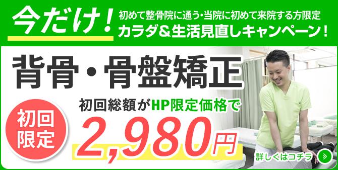 背骨・骨盤矯正がホームページ限定価格2,980円