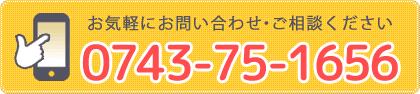 電話番号0743-75-1656