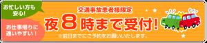 交通事故治療 夜20時まで受付|奈良県生駒市えだ鍼灸整骨院・整体院