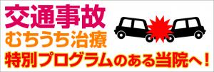 交通事故を起こした 奈良県生駒市えだ鍼灸整骨院・整体院