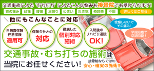 奈良県生駒市で交通事故のリハビリが受けられる整骨院