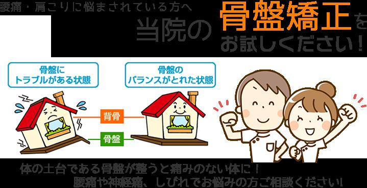 奈良県生駒市で骨盤矯正を受けるなら、えだ鍼灸整骨院・整体院へ