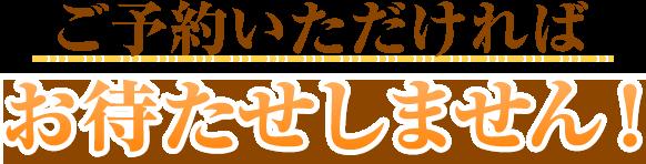 奈良県生駒市「えだ鍼灸整骨院・整体院」は予約制で待ち時間なし