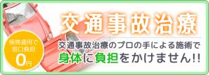 交通事故治療で転院したい、よその整骨院に通いたい|奈良県生駒市えだ鍼灸整骨院・整体院