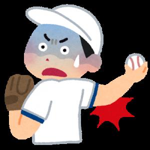 野球肘の対処法。奈良県生駒市「えだ鍼灸整骨院・整体院」