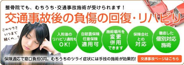 交通事故による足の痛みは奈良県生駒市えだ鍼灸整骨院・整体院へ